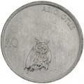 20 стотинов 1992 Словения Сова
