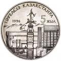 20 тенге 1996 Казахстан, 5 лет независимости Республики Казахстан