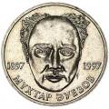 20 Tenge 1997 Kasachstan, Muchtar Äuesow