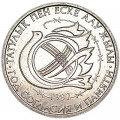20 tenge 1997 Kazakhstan, Year of national consensus and the memory of victims of political repression