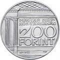 200 форинтов 1977 Венгрия, 175 лет Национальному музею