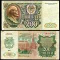 200 рублей 1992, банкнота из обращения VF-VG