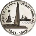 200000 карбованцев 1995 Украина, Город-герой Севастополь