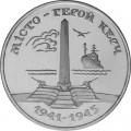 200000 Karbowanez 1995, Ukraine, Kertsch