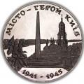200000 Karbowanez 1995, Ukraine, Kiew