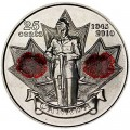 25 cents 2010 Canada 65th anniversary of victory in Wold War 2d (colored)