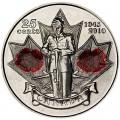 25 центов 2010 Канада, 65 лет победы, цветная