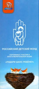25 rubles 2017 MMD Give kindness to children VIP booklet