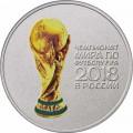 25 рублей 2018 Кубок Чемпионата мира по футболу FIFA, ММД цветная