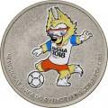 25 рублей 2018 Талисман Чемпионата мира по футболу FIFA, Волк Забивака, ММД цветная