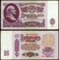 25 рублей 1961, серия Аа, банкнота из обращения VF