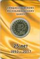 25 рублей 2017 Приднестровье, 25 лет Приднестровскому республиканскому банку