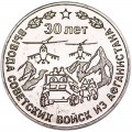 25 rubles 2019 Transnistria, 30 years of the withdrawal of Soviet troops from Afghanistan