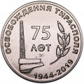 25 rubles 2019 Transnistria, 75 years of the liberation of Tiraspol