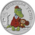 25 Rubel 2020 MMD Russische Animation, Krokodil Gena (farbig)