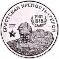 25 рублей 2020 Приднестровье, Брестская крепость-герой
