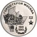 25 рублей 2020 Приднестровье, Город-герой Москва