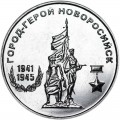 25 rubles 2020 Transnistria, Hero City Novorossiysk (coin with an error)
