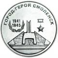 25 рублей 2020 Приднестровье, Город-герой Смоленск