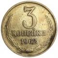 3 копейки 1962 СССР, из обращения