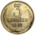 3 kopecks 1962 USSR from circulation