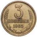 3 копейки 1965 СССР, из обращения
