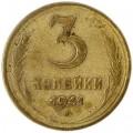 3 копейки 1941 СССР, из обращения