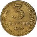 3 копейки 1943 СССР, из обращения