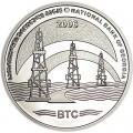 3 лари 2006 Грузия Нефтепровод Баку-Тбилиси-Джейхан