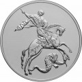 3 roubles 2017 SPMD Saint George the Victorious, silver
