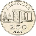 3 rubles 2019 Transnistria, 250 years of Slobodzeya