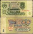 3 рубля 1961, банкнота из обращения VG-G
