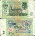 3 рубля 1991, банкнота из обращения VG