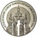 5 гривен 1998, Украина, Успенский собор Киево-Печерской лавры