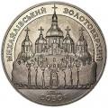 5 гривен 1998, Украина, Михайловский Златоверхий собор