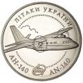 5 гривен 2004 Украина, Самолет АН-140