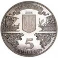 5 Hrywnja 2004 Ukraine, Balaklawa