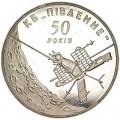 "5 гривен 2004, Украина, 50 лет КБ ""Южное"""