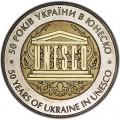 5 гривен 2004 Украина, 50 лет членства Украины в ЮНЕСКО
