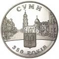 5 гривен 2005, Украина, Сумы