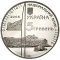 5 гривен 2006 Украина 10 лет антарктической станции Академик Вернадский