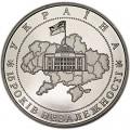 5 гривен 2006 Украина, 15 лет независимости Украины