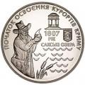 5 Hrywnja 2007, Ukraine, Krim