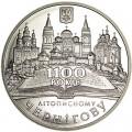 5 гривен 2007, Украина, 1100 лет летописного Чернигова