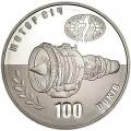 5 гривен 2007, Украина, 100 лет Мотор Сич