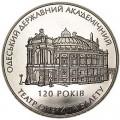 5 гривен 2007 Украина, 120 лет Одесскому национальному академическому театру оперы и балета