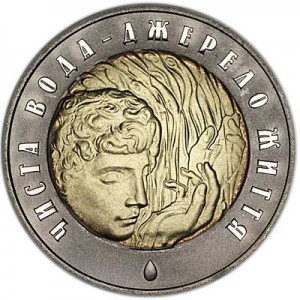 5 hryvnia 2007, Ukraine, Clean Water - Source of Life