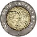 5 гривен 2007, Украина, Чистая вода – источник жизни