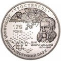 "5 hryvnia 2008, Ukraine, 175 years of state dendrological park ""Trostyanets"""