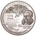 """5 гривен 2008, Украина,175 лет государственному дендрологическому парку """"Тростянец"""""""